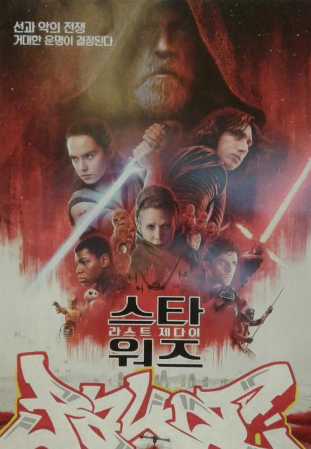 Star wars web